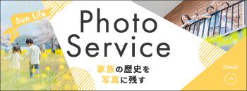 家族の歴史を写真に残す Photo Service